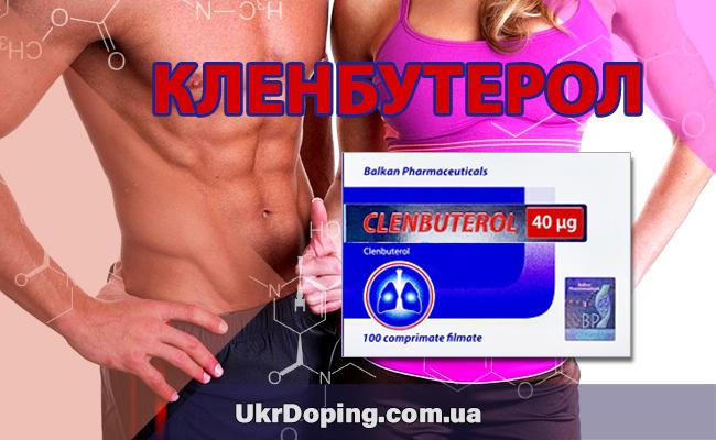 Кленбутерол» для похудения: как принимать сироп и таблетки, схема.